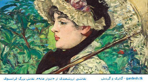 نقاشی ارزشمندی از «ادوار مانه»، نقاش بزرگ فرانسوی