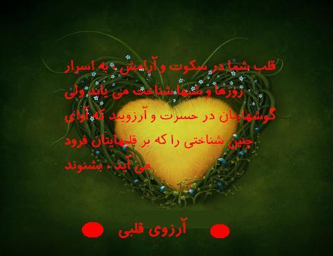 قلب همیشه زنده است