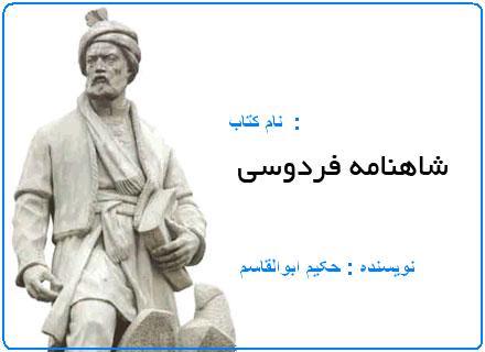 Shahnameh_Ferdowsi روز بزرگداشت فردوسی