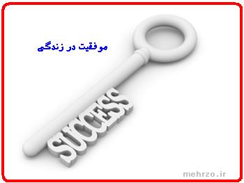 success برای موفق شدن در زندگی باید دانست