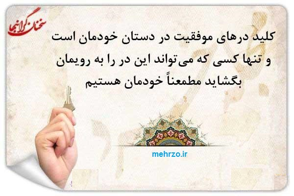 2.mehrzo.ir جملات تصویری گرانبها از بزرگان