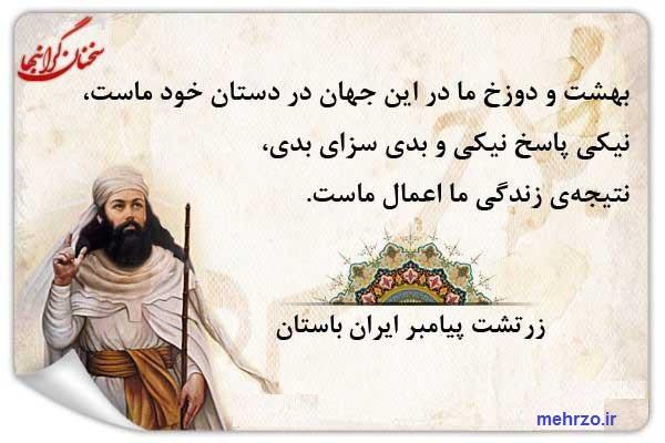 6.mehrzo.ir جملات تصویری گرانبها از بزرگان
