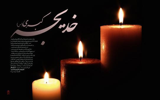 Vafat-H.Khadijehs پیامک به مناسبت وفات حضرت خدیجه علیها السلام