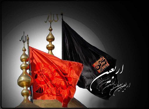 arbayin پیامک ویژه اربعین حسینی