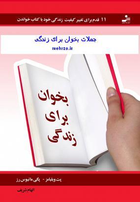 book-mehrzo.ir جملات کتاب بخوان برای زندگی