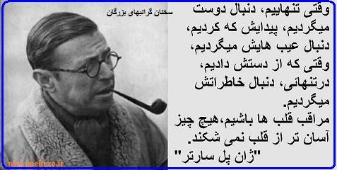 bozorgan2 جمله زیبا و زندگینامه ژان پل سارتر