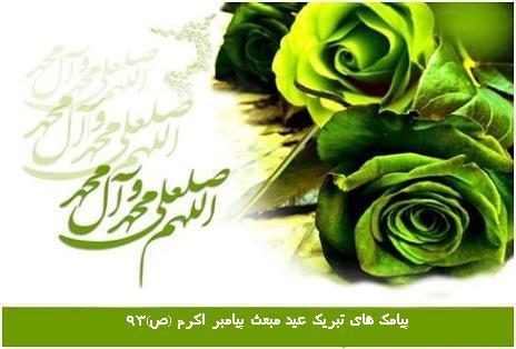 mabas93 پیامک های تبریک عید مبعث پیامبر اکرم (ص)